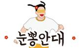 눈뽕안대 증정 이벤트(행사도서 구매시 '눈뽕안대' 1매 증정 (2권이면 2매!))