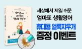 엄마표 생활영어 베스트셀러 감사이벤트(얼룩지우개 싹스틱 증정)