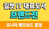 길벗 IT대표도서 브랜드전 이벤트(행사도서 구매시 모니터 메모보드 증정)