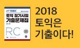 [YBM] 2018 토익은 기출이다!(2018 신토익 모의고사(1회분, 추가결제시))