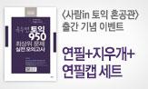 사람in 토익 혼공관('연필+지우개+연필캡 세트' 증정(추가결제시))