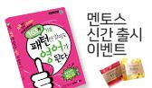 <멘토스 외국어 브랜드전>(천연 사각비누 증정(추가결제시))