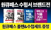 원큐패스 브랜드전(원큐패스 볼펜&수첩세트 증정)