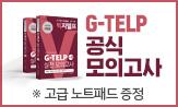 『지텔프 코리아 공식 지정 GTELP Level. 2 실전모의고사(6회분)』 출간(리갈 노트패드 증정(추가결제시))