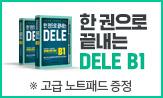 『한 권으로 끝내는 DELE B1』 출간 이벤트(리갈 노트패드 증정(추가결제시))