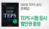 『NEW TEPS: 서울대학교 텝스관리위원회 공식문제집』 이벤트(북로그 회원리뷰 이벤트 : TEPS 시험 응시 할인권 추첨)