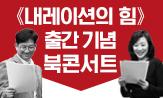 <내레이션의 힘> 출간 기념 북콘서트(댓글추첨 10명 북콘서트 초대)