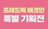 <베어타운> 출간기념 이벤트(베어타운 구매시 미니북 증정,행사도서 포함 소설 3만원 이상 구매시 머그컵 증정)