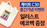 <게이트 C30> 출간 기념 이벤트(행사도서 구매시 <게이트 C30> 에코백 증정)