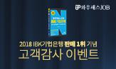 IBK 직무수행능력 대비 특강 무료제공(IBK 직무수행능력 대비 특강 무료제공)
