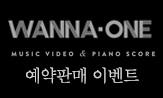 <워너원 뮤직비디오 & 피아노 스코어> 예약판매 이벤트(댓글추첨 1명 아웃백 모바일 5만원 상품권+5명 스타벅스 아메리카노 기프티콘 증정)