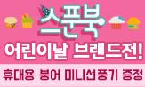 스푼북 어린이날 브랜드전(행사도서 3만원 이상 구매시 미니 선풍기 증정)