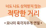 <적당한 거리> 예약 판매 이벤트(행사도서 구매시 모나미 육각지우개 연필세트(6본입) 증정)