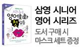 [삼영서관] 가정의 달 외국어 브랜드전(마스크 세트 증정(추가결제시))