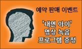 <미라클!> 예약판매 이벤트(행사도서 예약 구매시 '내면 아이 명상' 프로그램 증정)