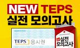 『New TEPS 실전 모의고사(봉투형)』 출간 이벤트(초판 한정부록 : 럭키펜 / 회원리뷰 이벤트)