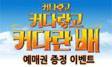 <커다랗고 커다랗고 커다란 배> 예매권 증정 이벤트(댓글추첨 10명 예매권 증정)