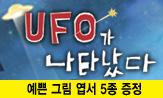 <UFO가 나타났다> 출간 이벤트(행사도서 구매시 엽서세트 증정)