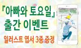 <아빠와 토요일> 출간 이벤트(행사도서 구매시 엽서세트 증정)