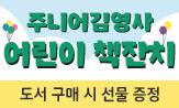 주니어김영사 어린이날 이벤트(행사도서 1만원 이상 구매시 마이크 비눗방울, 2만원 이상 구매시 포스터물감 증정)