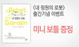 <내 정원의 로봇> 출간 기념 이벤트(행사도서 구매시 미니 보틀 증정)