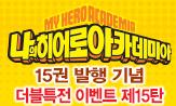 <나의 히어로 아카데미아>15권 발행 기념 더블특전 이벤트(행사도서 구매시 캐릭터 카드+한정 포스터 증정)