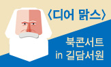 <디어맑스> 출간 이벤트(북콘서트 개최)