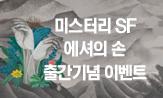 <에셔의 손> 출간기념 이벤트(행사도서 구매시 '에셔 핸드크림' 증정)