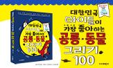 <대한민국 아이들이 가장 좋아하는 공룡 동물 그리기100> 출간 이벤트(행사도서 구매시 공룡알 증정)