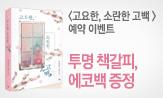<고요한, 소란한 고백> 예약판매 이벤트(행사도서 구매시 책갈피+로맨스 에코백 증정)