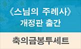 <스님의 주례사> 개정판 출간 기념 이벤트(행사도서 구매시 '축의금 봉투+카드 세트' 증)
