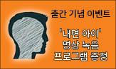 <미라클!> 출간 기념 이벤트(행사도서 구매시 '내면 아이 명상' 프로그램 증정)