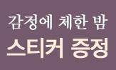 <감정에 체한 밤> 출간 이벤트(행사도서 구매시 스티커 증정)