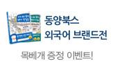 동양북스 외국어 브랜드전(목베개 증정(추가결제시))