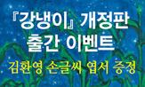 <강냉이> 개정판 출간 이벤트(행사도서 구매시 엽서 증정)