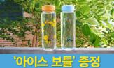 <시를 잊은 그대에게> 이벤트(행사도서 구매시 아이스 보틀 증정)