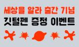 <세상을 알라> 출간 이벤트(행사도서 구매시 깃털펜 증정)