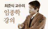 <임종학 강의> 저자 강연회 이벤트(댓글추첨 10명 저자 강연회 초청)