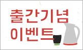 <혼자집밥> 출간 이벤트(행사도서 구매시 엽서세트 증정)