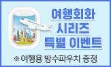 시원스쿨 여행외국어 시리즈(여행용 방수파우치 증정(추가결제시))