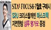 스타포커스 6ㆍ7월호 이벤트(구매자추첨 10명 마스크팩, 샴푸 증정)