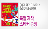 <세계 국기 대백과> 출간 이벤트(행사도서 구매시 스티커 증정)