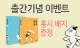 <멍멍냠냠> 출간기념 이벤트(행사도서 1,2권 함께 구매시 스페셜 홍시 배지 증정)