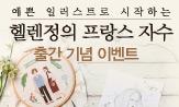 <헬렌정의 프랑스자수> 출간 이벤트(행사도서 구매시 엽서증정)