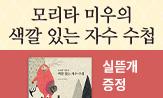 <모리타 미우의 색깔있는 자수 수첩> 출간 이벤트(행사도서 구매시 수첩 증정)