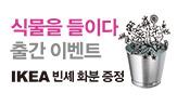 <식물을 들이다> 출간 이벤트(행사도서 구매시 화분 증)