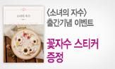 <소녀의 자수> 출간 이벤트(행사도서 구매시 스티커 증정)