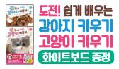 <강아지 키우기 & 고양이 키우기> 출간 이벤트(행사도서 구매시 화이트 보드 증정)