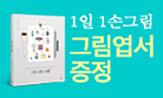 <1일 1손그림> 사은품 증정 이벤트(행사도서 구매시 엽서 4장 증정)