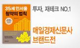 매일경제신문사 브랜드전(행사도서 구매시 양장 포스트잇(100매)증정)